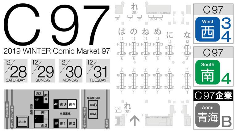 【高解像度】C97:サークル/企業ブースのA4サイズの配置図MAP