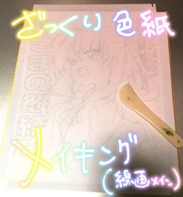 【アナログで】色紙メイキング【下描きしたくない】