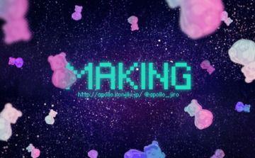 【 MAKING 】(1)