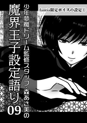 森あさ美の魔界王子設定語り。vol.009