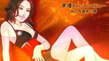 声優さんにインタビュー By 佐倉あり様 (母彼女x女王様)