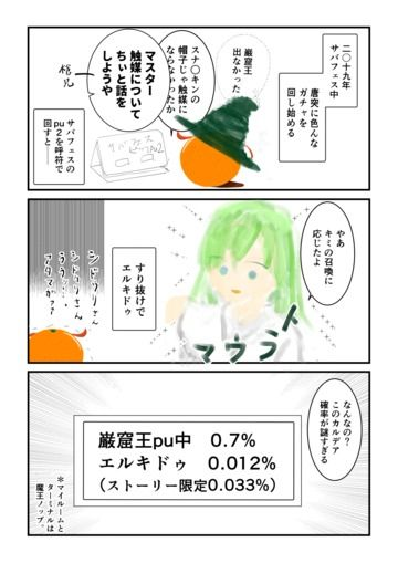 FGOプレイ記録漫画(3コマ系)9