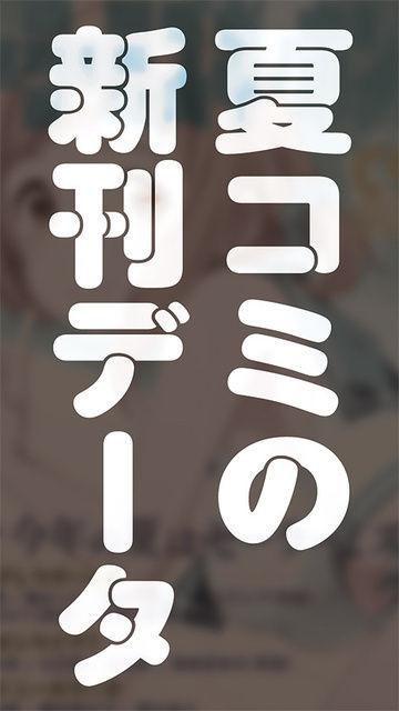 【限定公開】C96 夏コミ新刊のダウンロード版データ