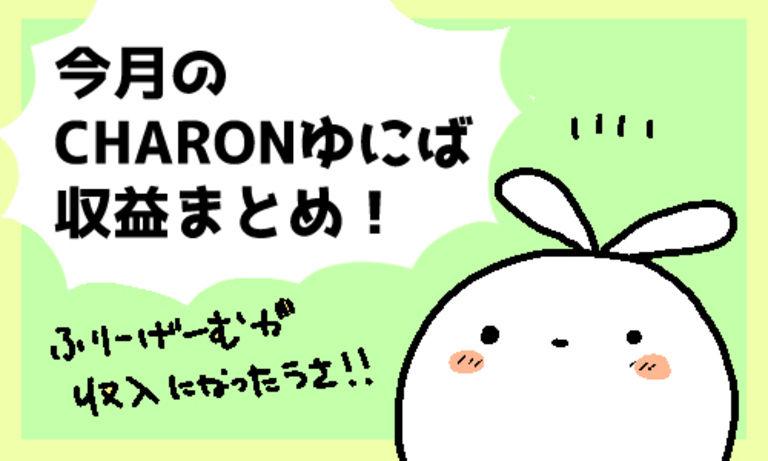 【ぶっちゃけノート】2019年8月の収益報告!