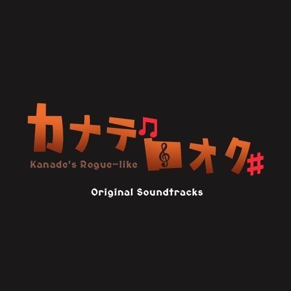 カナデロオグ Original Soundtracks Ver.1.00