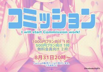 【31日開始】コミッションまたやります。