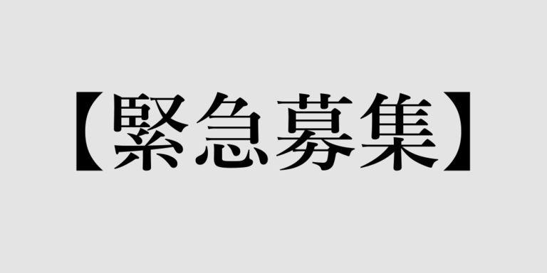 【緊急募集】