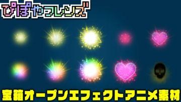 【お宝プラン】9月限定素材「宝箱オープンエフェクトアニメ素材」