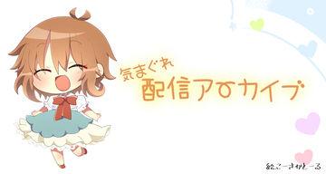 【生配信アーカイブ(5)】ツイキャス(9/5)