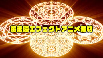 【進捗】新商品「魔法陣エフェクト素材」今日の魔法陣