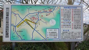 [2014/12] 岩川海軍航空基地跡探訪記(1)