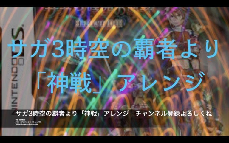 サガ3時空の覇者より「神戦」アレンジ MIXVer2