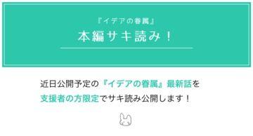 【イデアの眷属13】最新話サキ読み【全52p】