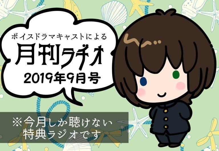 【ボイスドラマ】act.09『ゴーストホテルへようこそ・後編』キャストコメンタリーラヂオ