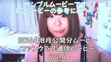 ファンクラブ通信ムービーvol.4(ムービーサンプル)
