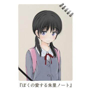 【suzuri】 A5朱里ノート
