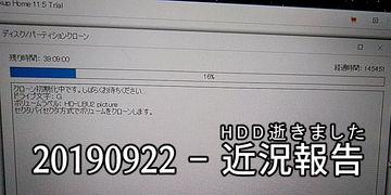 20190922 - 近況報告