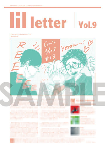 ファンクラブ会報「lil letter」9