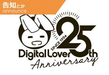 Digital Lover25周年記念パーカー予約受付のお知らせ