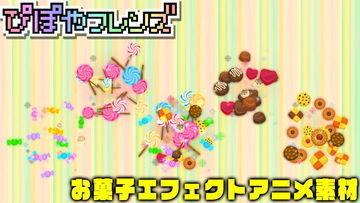 【お宝・友達プラン】10月限定素材「お菓子エフェクトアニメ素材」