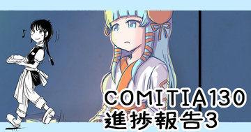 コミティア130進捗報告3