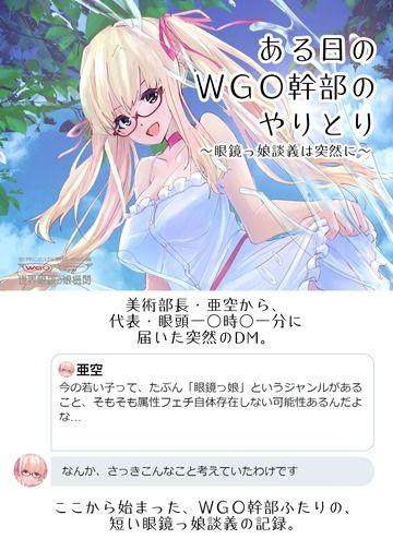 眼鏡時空26新刊:ある日のWGO幹部のやりとり~眼鏡っ娘談義は突然に~