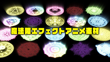【進捗】新商品「魔法陣エフェクト素材」今日の魔法陣6