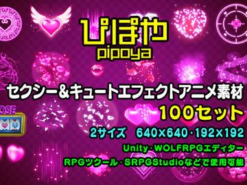 【おしらせ】Unity対応「ぴぽやセクシー&キュートエフェクトアニメ素材集」