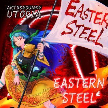 秋例大祭6新譜「EasternSteel」