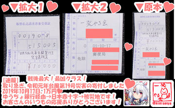 【告知】令和元年台風第19号災害募金キャンペーン!開催予告