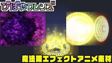 【友達・お宝プラン】10月限定素材「魔法陣エフェクトアニメ素材セット」