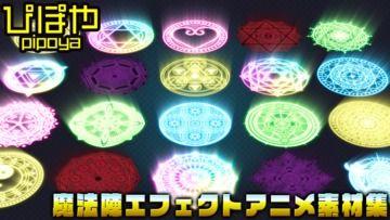 【新発売!!】ぴぽや魔法陣エフェクトアニメ素材集