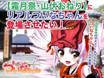 【霜月祭・山伏おねり】にリアルついなちゃんを登場させたい❣️【クラファン】