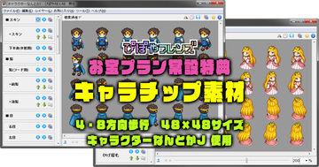 【進捗】48×48キャラチップ素材(子供ベース)+プチ素材
