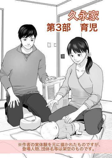 久永家59話ネーム