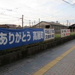 ありがとう高麗町 日本最南端の路面電車