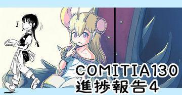 コミティア130進捗報告4