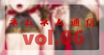 ネムネム通信 vol.06