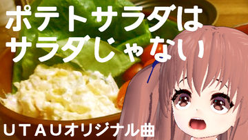 ポテトサラダはサラダじゃない【UTAUオリジナル曲】(1番)作詞・作曲・編曲:鈴根らい