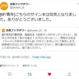 おはようございます 11月3日 田中ユタカ 田中ユタカ の投稿 ファンティア Fantia