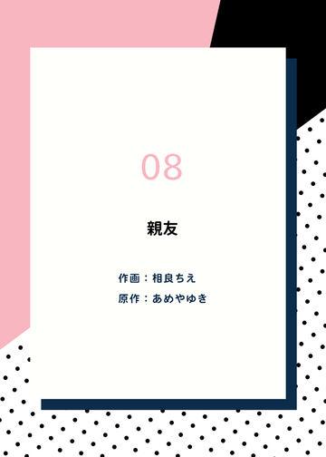 【ガレットONLINE】「親友」作画:相良ちえ 原作:あめやゆき