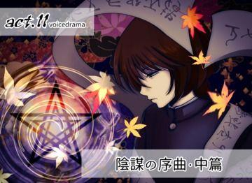 【ボイスドラマ】act.11『陰謀の序曲・中篇』