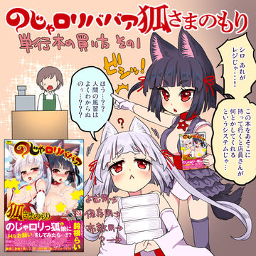 単行本『のじゃロリババア狐さまのもり』の買い方3種類☆