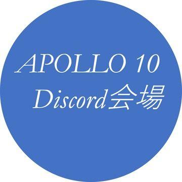 APOLLO10 discord 会場、やります