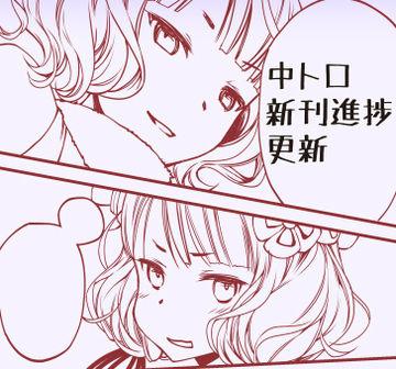 11月07日更新(中トロ)