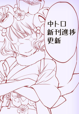 11月09日更新(中トロ)