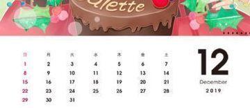 【11月分】毎月カレンダー発送しました!