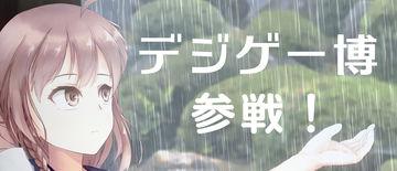 デジゲー博参戦!(他お知らせ)