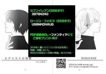 WINGSのゆるふわ日常SS折本(無料配布)