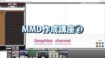 MMD作成講座動画